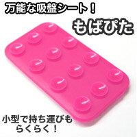 【メール便3個まで対象商品】【ピタ貼り】もばぴたシート ピンク