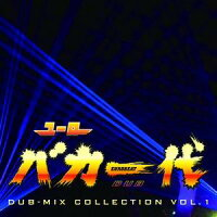 【EurobeatUnion】ユーロバカ一代DUB-MIXCOLLECTIONVOL.1