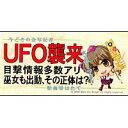 【翠屋本舗】メッセージボード はたて(UFO)『UFO襲来』