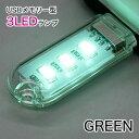 あきばお〜楽天市場支店で買える「【USBランプ】USBメモリー型 USB接続 3LEDライト グリーン」の画像です。価格は135円になります。