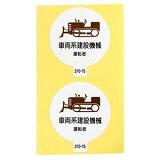【アークランドサカモト】作業管理関係ステッカー 車両系建設機械運転者 2枚入 370-75