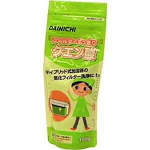 【ダイニチ】加湿器用クエン酸 H010010