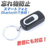 【着信にも対応】忘れ物防止 ブルートゥース(Bluetooth)モバイルアラーム