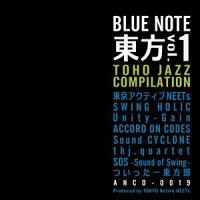 【東京アクティブNEETs】BLUENOTE東方vol.1