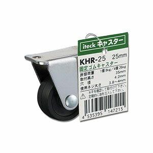 【光 アイテック】光 アイテック 固定ゴムキャスター 25mm KHR-25