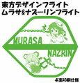 【しゃかはぐ】東方ダーツフライトムラサ&ナズーリンフライト(4面印刷仕様)