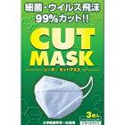 【日進医療器】防塵規格N95クリアカットマスクスモールサイズ3枚入