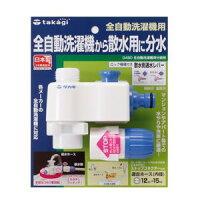 【タカギ】全自動洗濯機用分岐栓G490