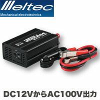 【メルテック(Meltec)大自工業】DC12VからAC100V出力 240W ファミリーインバーター IP-300