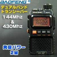【BAOFENG】トランシーバー【無線機144Mhz 430Mhz】BF-UV3R+