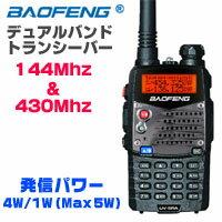 【BAOFENG】トランシーバー【無線機144Mhz 430Mhz】UV-5RA