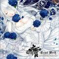 【StarryGarden】Queen-CruelWeiβ-