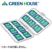 グリーンハウス GreenHouse
