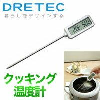 【ドリテック Dretec】デジタル クッキング温度計 O-201SV(シルバー)