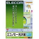 【エレコム(ELECOM)】エコノミー光沢紙(薄手) A4 50枚 EJK-GUA450