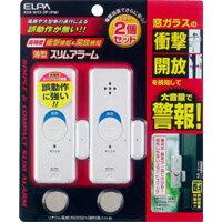 【エルパ朝日電器(ELPA)】薄型アラームダブル検知2PASA-W13-2P(PW)
