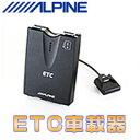 【アルパイン ALPINE】ETC車載器 アンテナ分離型 HCE-B053