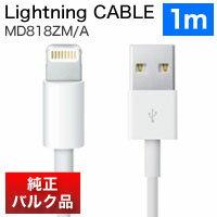 【メール便2個まで対象商品】【Apple】MD818ZM/A Lightning-USBケーブル(1m)【純正バルク】
