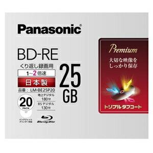 【パナソニック Panasonic】LM-BE25P20 BD-RE BDRE 2倍速20枚【日本製】