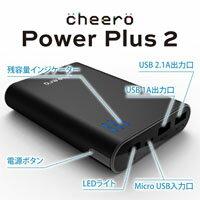 モバイルバッテリー 10400mAh cheero Power Plus 2 10400mAh ブラック CHE-039-B