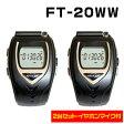 送料無料!!【エフアールシー FRC】腕時計型 特定小電力トランシーバー 2台セット FT-20WW【smtb-u】