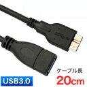 【Galaxy Note3用】Galaxy Note3用microUSB3.0ケーブル 20cm USBメス-microUSB3.0オス