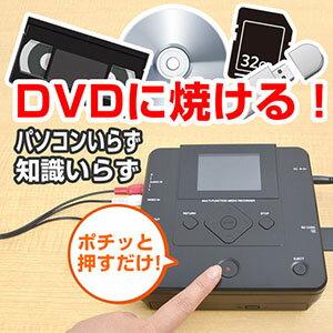 PCいらずでDVDにダビングできるメディアレコーダー MEDRECD8