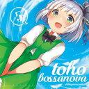 【Shibayan Records】TOHO BOSSA NOVA 5