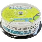 【グリーンハウス GreenHouse】グリーンハウス GH-DVDRCB20 DVD-R DVDR CPRM対応 録画用 1-16倍速 20枚スピンドル