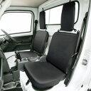【ボンフォーム BONFORM】防水シートカバー ドライビングシート 軽トラック用 前席2枚 ブラック 2140-33BK