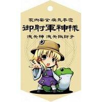 【komkom.com】神霊本尊「御射軍神様」(大)