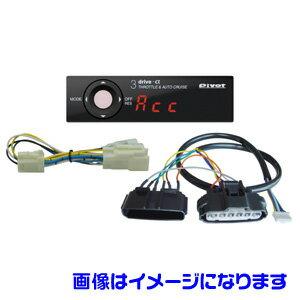 【ピボット Pivot】3-drive・αハーネスセット(3DA+TH-11A+BR-9) 3DA-11A-9
