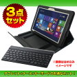 【東芝 TOSHIBA】お得な3点セット!PS80NSYK2P7AD41 dynabook Tab S80/N+合皮ケース+Bluetoothキーボード