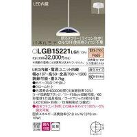【パナソニックPanasonic】LEDペンダントLGB15221LG1