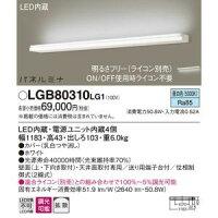 【パナソニックPanasonic】LEDブラケット(昼白色)LGB80310LG1