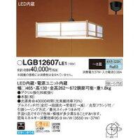 【パナソニックPanasonic】LEDペンダントプルスイッチLGB12607LE1