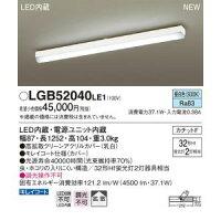 【パナソニックPanasonic】簡易取付ベースライトHf32WX2灯相当LGB52040LE1