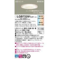 【パナソニックPanasonic】LEDユニット100ダウンライトSB調色LGB72291LU1
