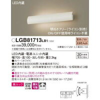 【パナソニックPanasonic】LEDブラケット可動LGB81713LB1