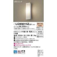 【パナソニックPanasonic】LEDポーチライトLGW80115ZLE1