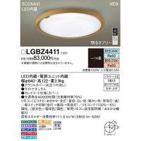 【パナソニックPanasonic】LEDCL14畳用エコナビリモコンLGBZ4411