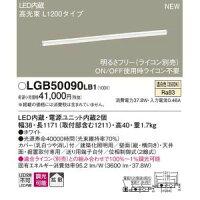 【パナソニックPanasonic】LEDアーキテクチャルライト(温白色)LGB50090LB1