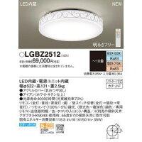 【パナソニックPanasonic】LEDシーリング洋風調色丸型10畳LGBZ2512