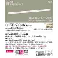 【パナソニックPanasonic】建築化照明STD美ルック温白色L1200LGB50028LB1