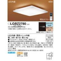 【パナソニックPanasonic】LEDシーリング和風調色角型10畳LGBZ2780