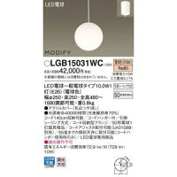 【パナソニックPanasonic】LDA10X1ペンダントLGB15031WC
