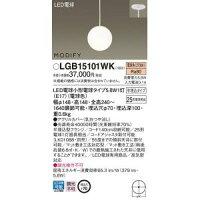 【パナソニックPanasonic】LDA6LGWX1ペンダントLGB15101WK
