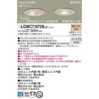 【パナソニックPanasonic】LEDペア点灯軒下DLFreePaLGWC71672KLE1