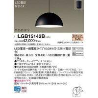 【パナソニックPanasonic】LDA10X1ペンダントLGB15142B