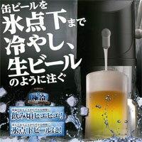 【タカラトミーアーツ】プレミアムビールサーバー 極冷